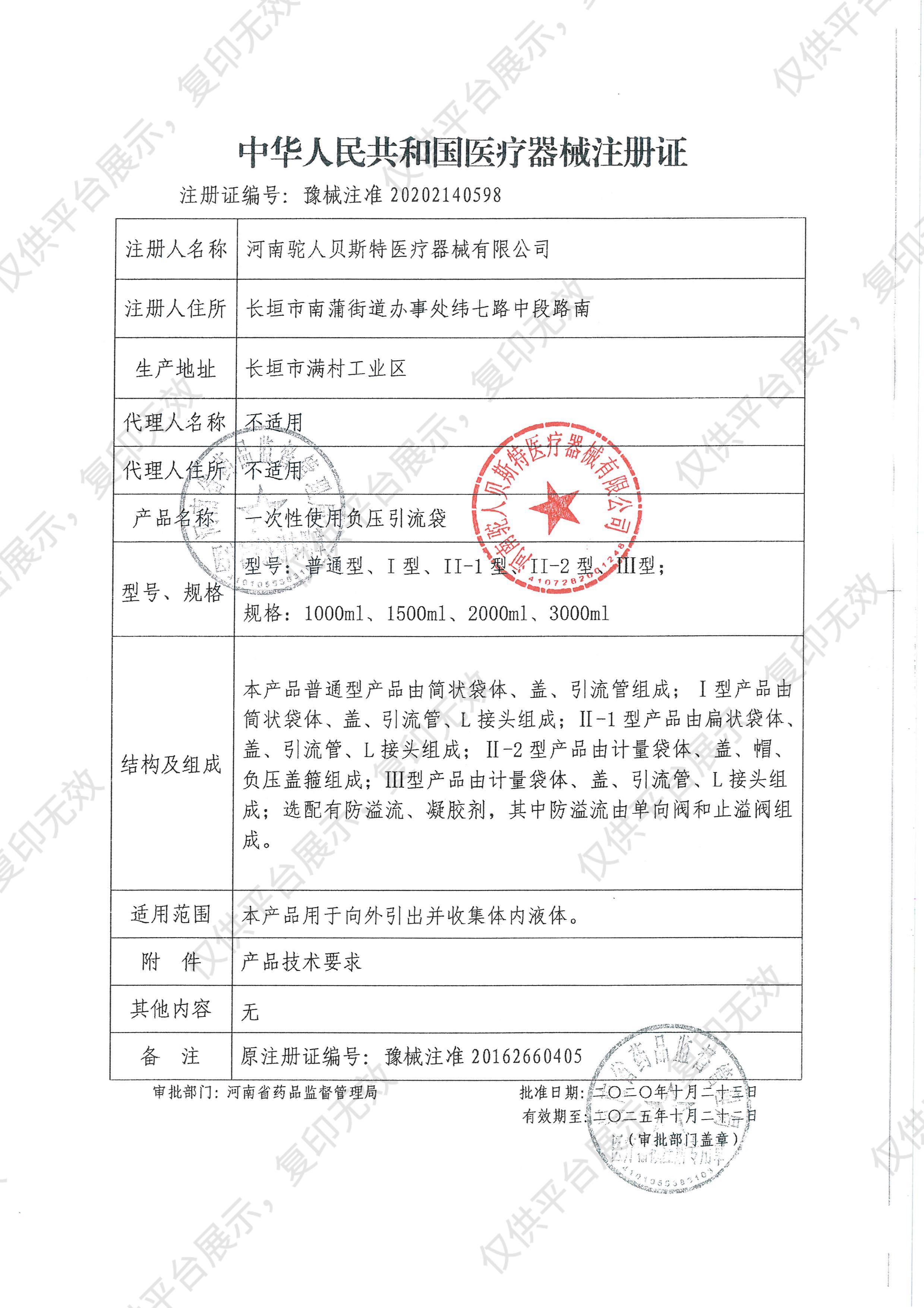 驼人CGPO 一次性使用负压引流袋 1000ml 30个/中盒 60个/箱注册证