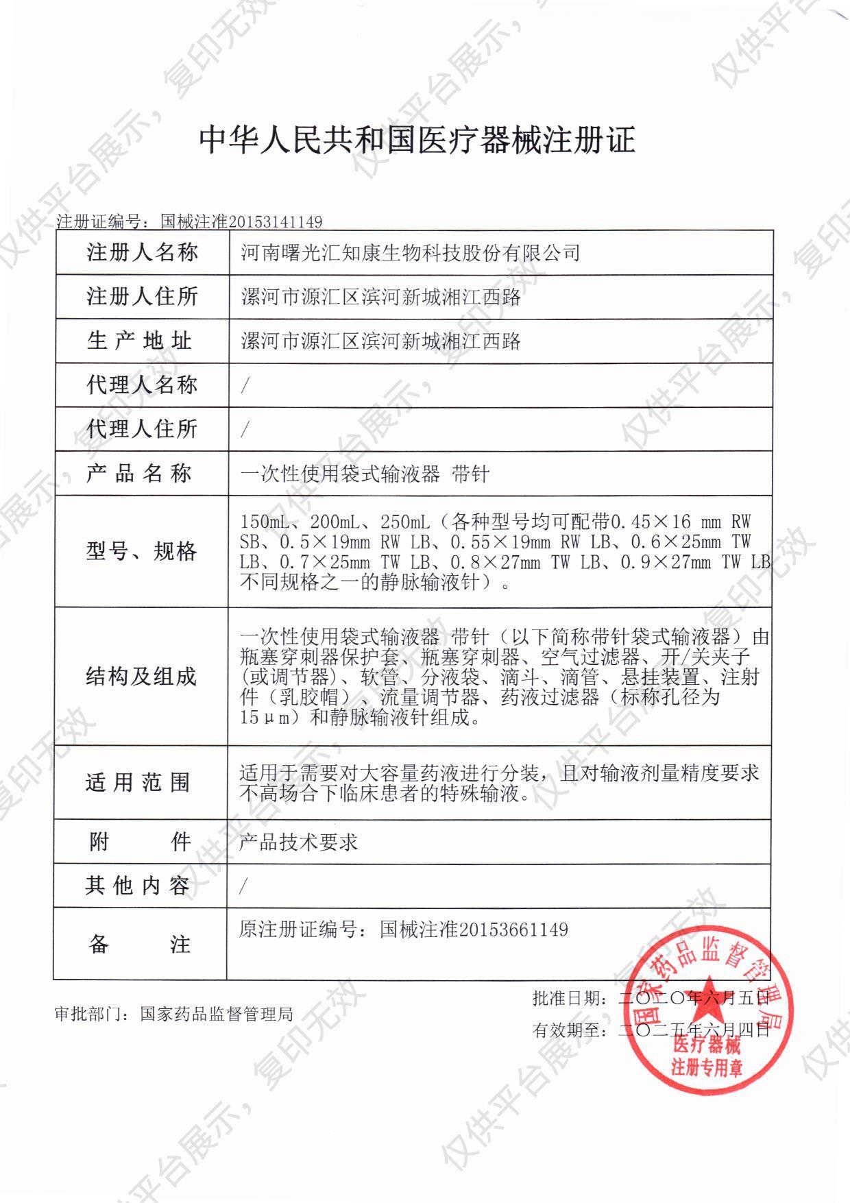 曙光健士 一次性输液器 袋式 带针 250ml 0.7mm 袋装(25支)注册证