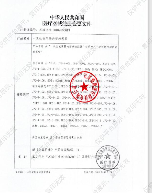 雅凯 一次性使用肠内营养泵管 (1支/套)注册证