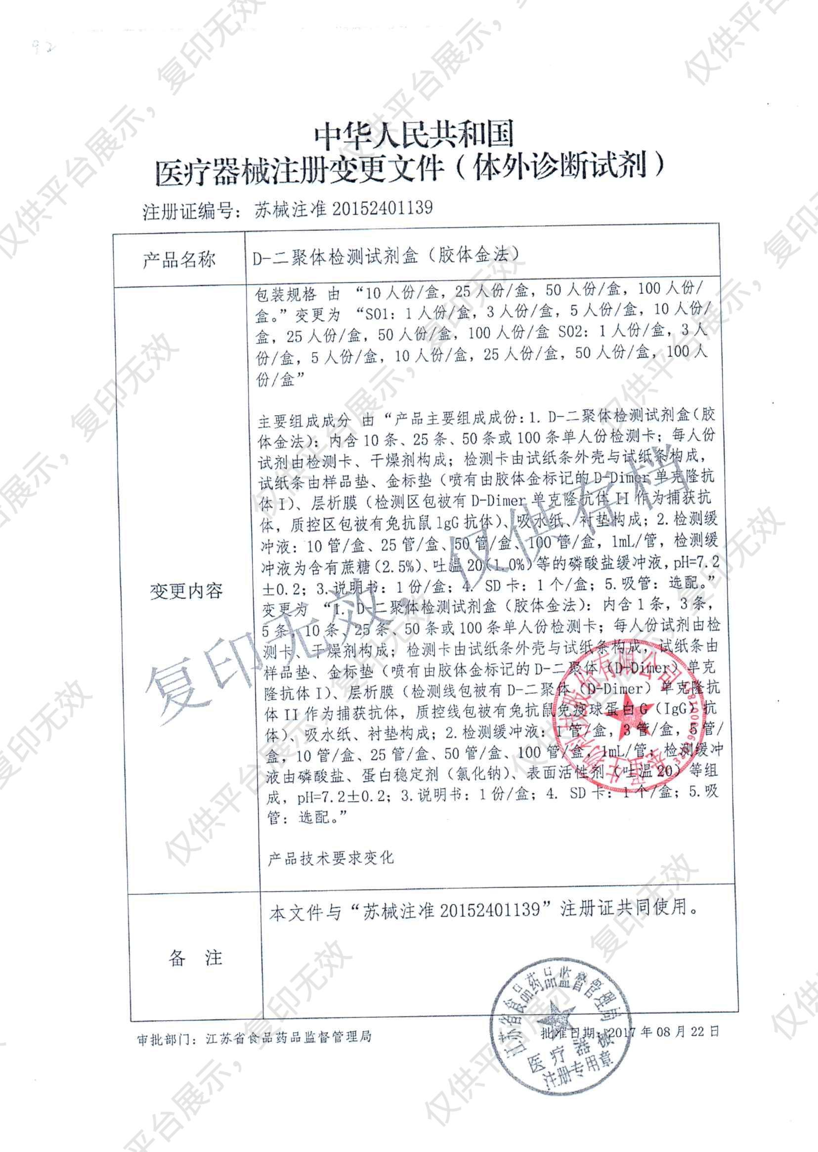 基蛋GP D-二聚体检测试剂盒 (胶体金法 ) 25T/盒注册证