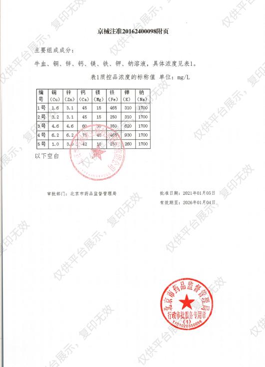 博晖 全血七元素(铜锌钙镁铁钾钠)质控品 0.5g×2支(3号、5号)注册证