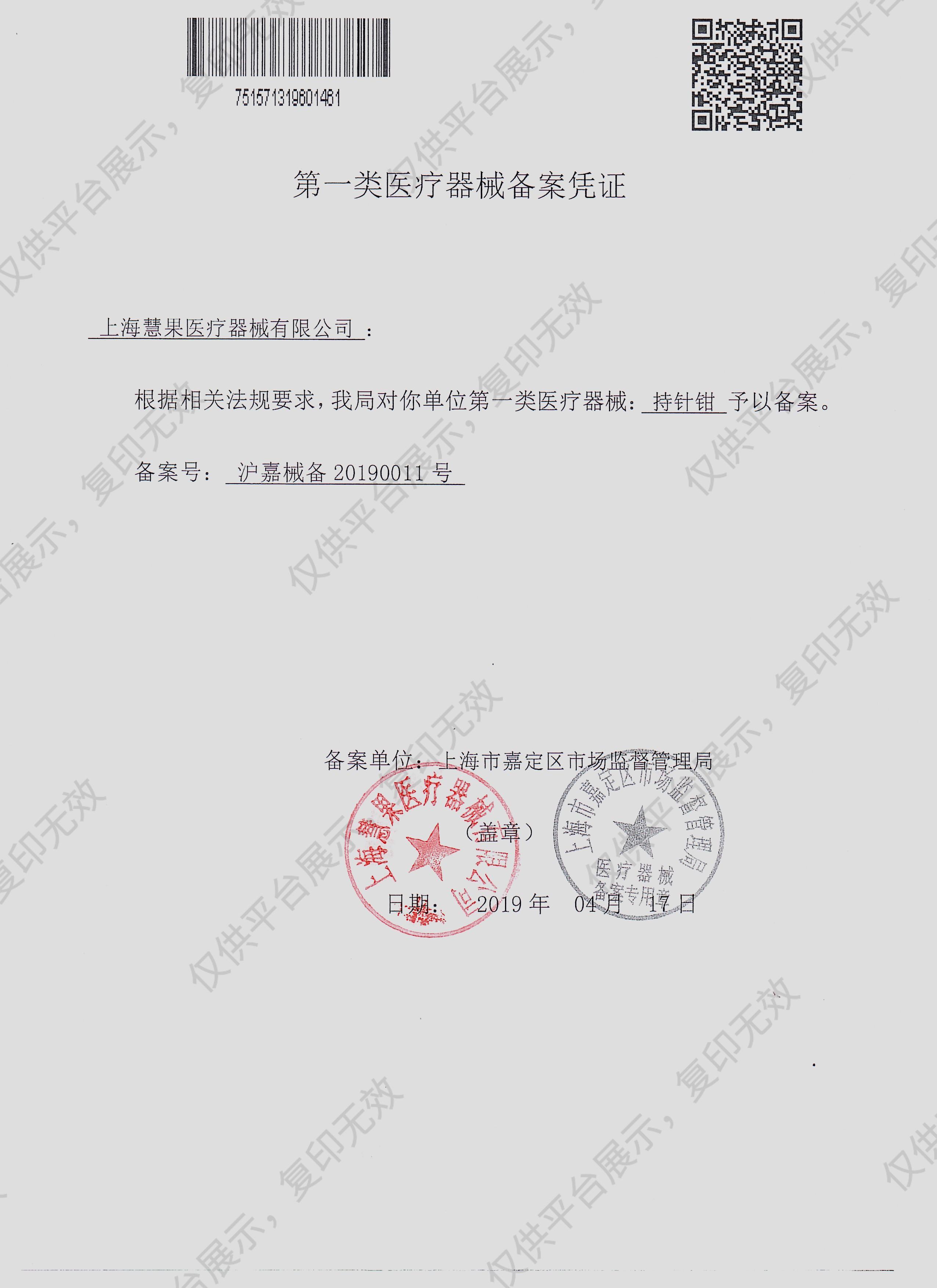 秀美 镶片持针钳 QZ-064(9.5cm 弯)注册证